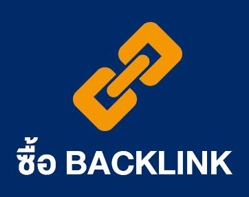 แบ็คลิ้งค์ เว็บไซต์ backlink